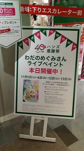 20161106_150522
